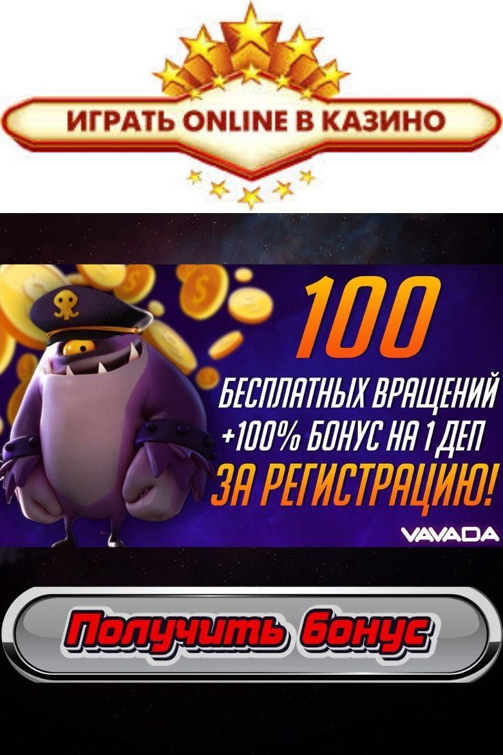 Промо акции казино онлайн мавр карты играть онлайн