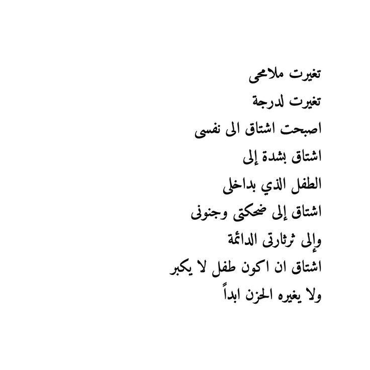 Pin By فاطمة حافظ On Wounds Math Wounds Quotes