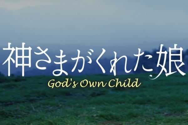 映画『神さまがくれた娘』