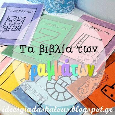 Ιδέες για δασκάλους:Τα βιβλία των γραμμάτων