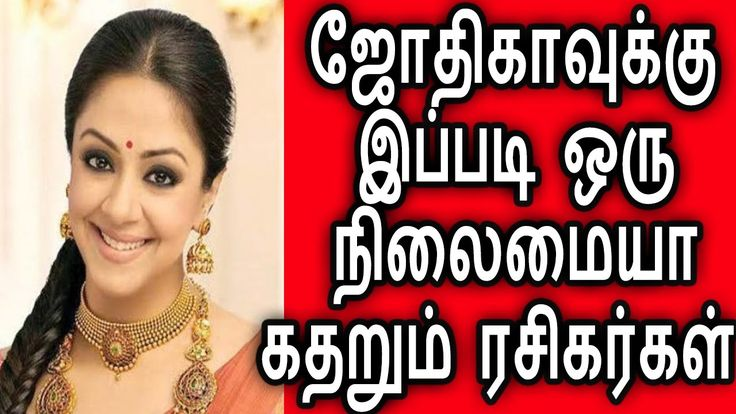ஜோதிகாவுக்கு இப்படி ஒரு நிலைமையா?ரசிகர்கள் வருத்தம் Tamil Cinema News Latest NewsIn This Video Shown tamil cinema Jothika Acting Director Bala Movie For Poor Women Role ஜோதிகாவுக்கு இப்படி ஒர... Check more at http://tamil.swengen.com/%e0%ae%9c%e0%af%8b%e0%ae%a4%e0%ae%bf%e0%ae%95%e0%ae%be%e0%ae%b5%e0%af%81%e0%ae%95%e0%af%8d%e0%ae%95%e0%af%81-%e0%ae%87%e0%ae%aa%e0%af%8d%e0%ae%aa%e0%ae%9f%e0%ae%bf-%e0%ae%92%e0%ae%b0%e0%af%81/