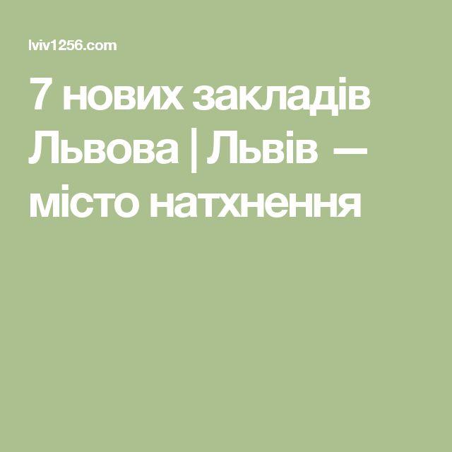 7 нових закладів Львова | Львів — місто натхнення