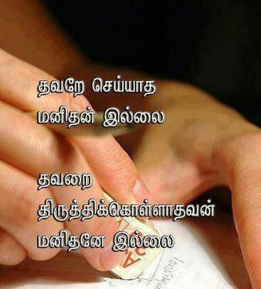 I miss you in tamil meaning