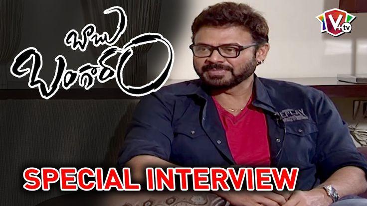 Venkatesh Special Interview - Babu Bangaram Movie | Nayanathara | Maruth...
