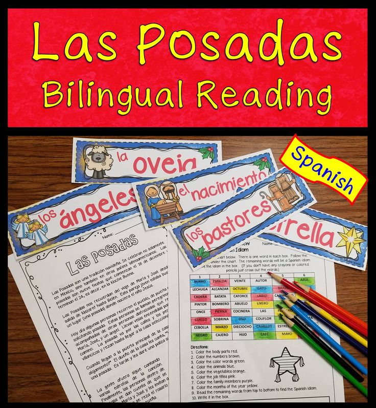Las Posadas:  Includes 15 NO PREP printables to help the busy teacher celebrate Las Posadas with their Spanish language class.