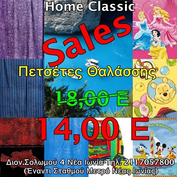 Big Sales πετσέτες Θαλάσσης !!!!