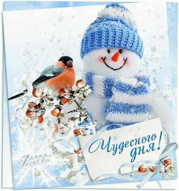 способно доброго зимнего дня и хорошего настроения картинки политических