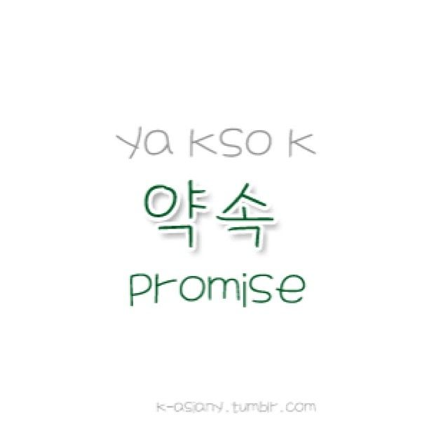 """Promise"" #Learning #Korean #Words"