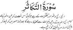 surah benefits in urdu - Google Search