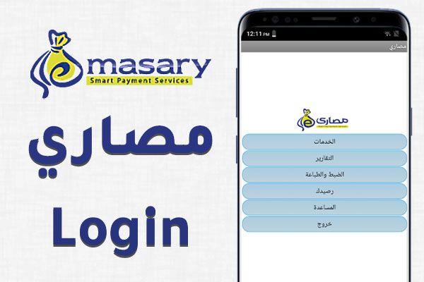 تحميل مصاري لوجن Masary Login لدفع الفواتير اونلاين Smart Labels Online