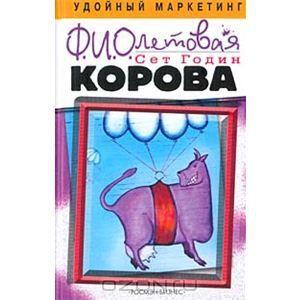 """Книга """"Фиолетовая корова"""" Сет Годин - купить книгу Purple Cow ISBN 5-353-01714-5 с доставкой по почте в интернет-магазине OZON.ru"""