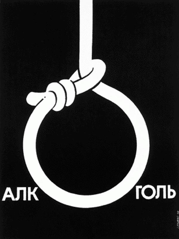 """alcOhol. (I think the noose is an """"O"""" here.) 