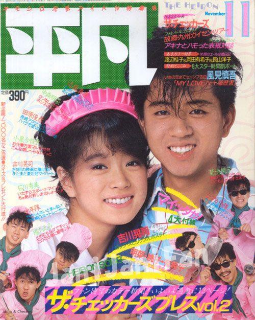 HEIBON (平凡) ★ 1984年11月号 藤井フミヤ・中森明菜 - JaniJaniFanぶっく