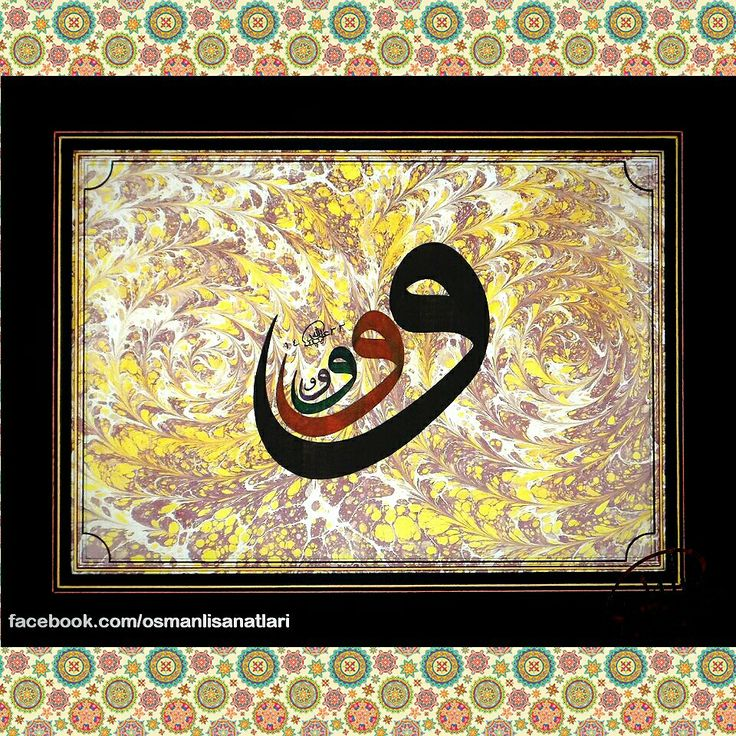 HAYIRLI CUMALAR.  6 lı VAV.  iniature #Minyatur #EbruSanati #Calligraphy #Kaligrafi #Hattat #OttomanCalligraphy #Ottoman #Art ##HusnuHat #Tezhip #OttomanArts #illumination www.ipek-is.com  facebook.com / osmanlisanatlari / ipek-iş