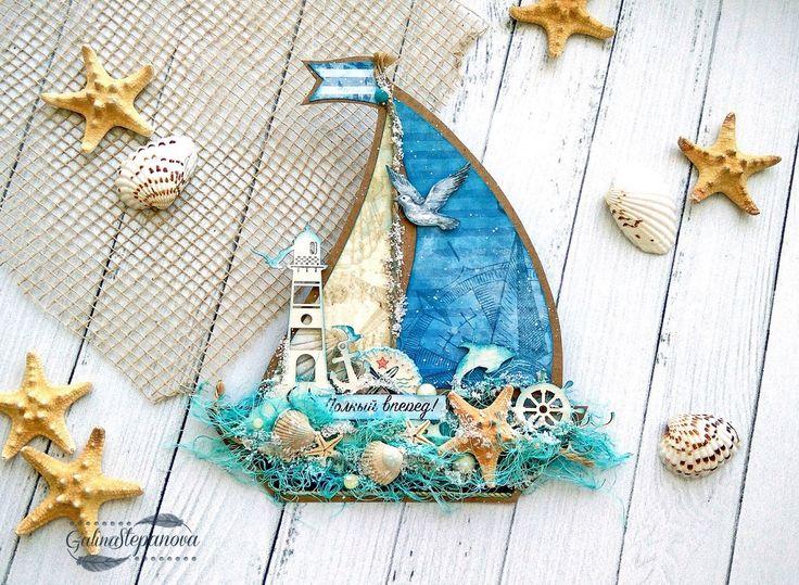 Открытка морскую тему, картинки надписью отпуске