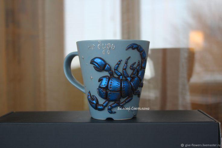 Кружка Скорпион – купить в интернет-магазине на Ярмарке Мастеров с доставкой