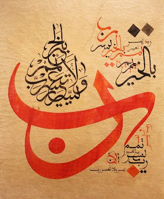 Beautiful Islamic Calligraphy from the Sharjah Calligraphy Biennial. By Mustafa Falouth, Morocco