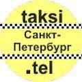 Такси СПБ http://saint-petersburg.taksi.tel