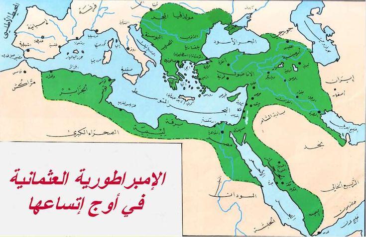 Carte du Sultanat Ottoman entre le 16 et 17 eme siècle