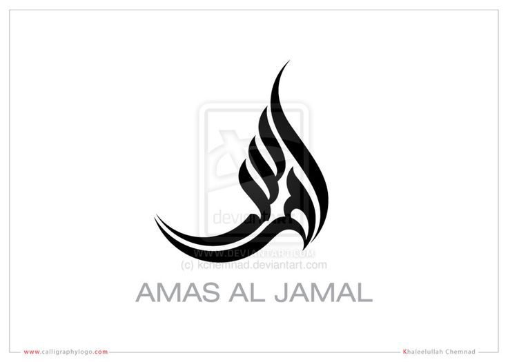 22 best images about arabic calligraphy on pinterest Calligraphy logo