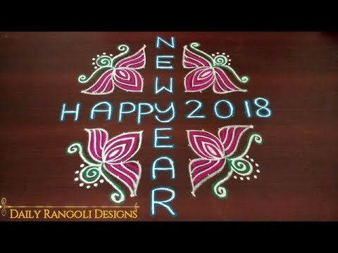 2018 new year rangoli designs latest color kolam designs for new