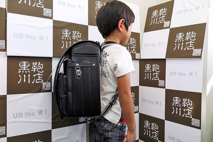 2016年6月27日(月)こんにちは。「来年はピカピカの一年生」。昨日の定休日は、神戸市内で開催中のランドセル展示会へ。創業120年、富山にある老舗鞄店「黒川鞄工房」さんで決めてきました。展示品を見るやいなや「黒がいい」と即決の長男。一番手頃な品を指差すあたり、なんて親孝行なお子様なんでしょう(笑)丈夫な造りに6年間のサポート付き、雪国仕様なので防水もバッチリ。最近はワイドサイズといって、A4サイズの書籍が入るものが主流だとか。よく出来てるな~と、質屋の目で見ても十分納得できました。これから製作に入り、納品されるのは年末年始くらいかな。完成が楽しみです♪ 「黒川鞄工房」さんの神戸店は期間限定店舗。三宮から徒歩2分、琴ノ緒町のTKP三宮ビジネスセンター6階で、6月24日から7月24日まで営業しています。詳しくはメーカーホームページでご確認ください。 ◆黒川鞄工房 https://www.kurokawa-kaban.com/randoseru/  それでは、今日も皆様にとって良い1日になりますように☆ 【加古川・藤井質店】http://www.pawn-fujii.jp/
