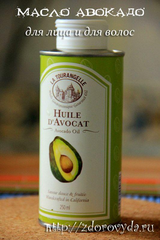Масло авокадо для волос, для лица, применение, отзывы