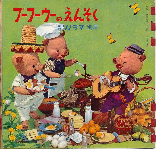 Boo Foo Woo Go Picnic (1961)