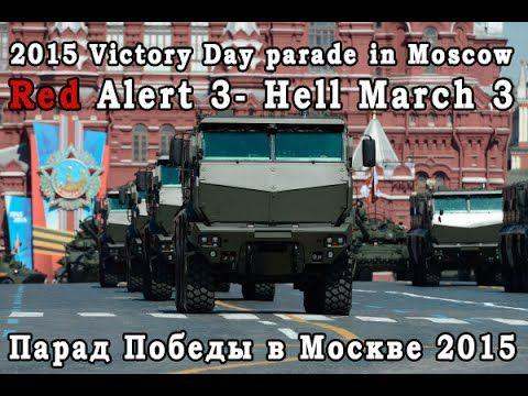 Парад Победы в Москве 2015 (Hell March 3- Red Alert 3) | 2015 Victory Da...