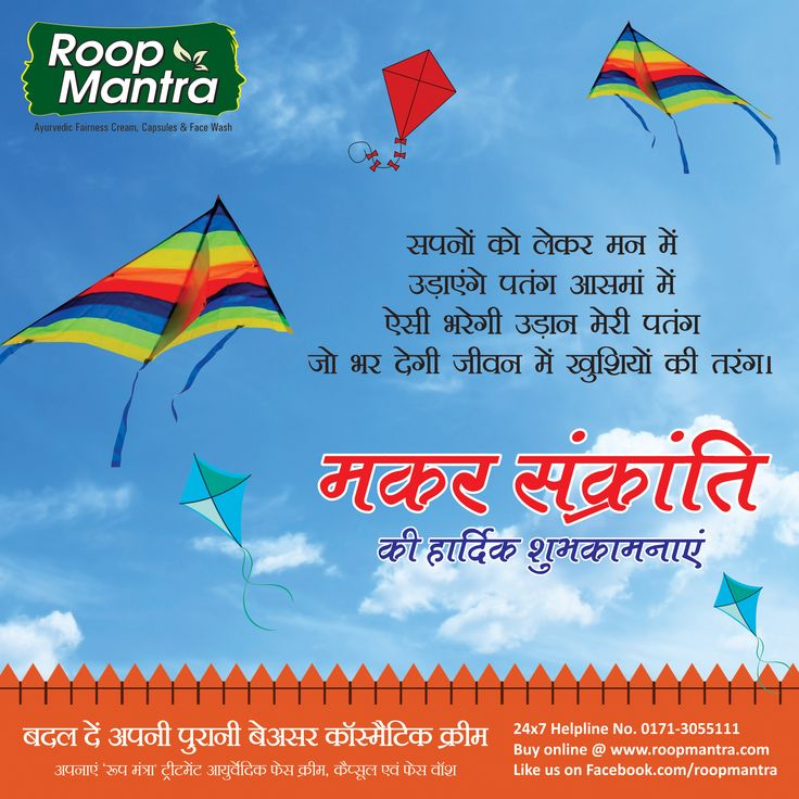 May the Sun radiate peace & prosperity in your life. Best wishes for #MakarSankranti, #Pongal, #Uttarayan, #Maghi & #Bihu  - #RoopMantra www.roopmantra.com | 24X7 Helpline: 0171-3055111