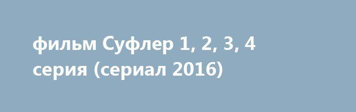 фильм Суфлер 1, 2, 3, 4 серия (сериал 2016) http://kinofak.net/publ/serialy_russkie/film_sufler_1_2_3_4_serija_serial_2016_hd_1/16-1-0-5929  События сериала разворачиваются вокруг молодой девушки по имени Александра. Саша Корзухина на профессиональном уровне разбирается в искусстве, ведь именно благодаря ему она зарабатывает себе на жизнь. Девушка занимается реставрацией и вот однажды ей предложили новую работу в галерею Веры Маякиной на закрытый вернисаж. В данный момент там продается…