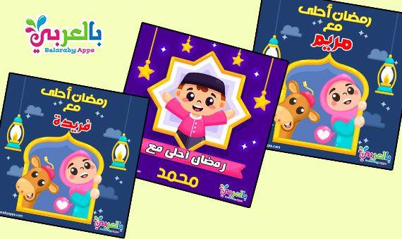 صور رمضان احلى مع اسمك ٢٠٢٠ بطاقات جديدة بالعربي نتعلم Mimi