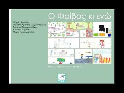 Ο Φοίβος κι εγώ – Μια ιστορία για τον αυτισμό… 📢 | Δωρεάν βιβλία - Free ebooks