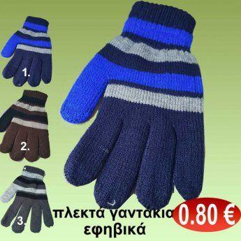 Πλεκτά γαντάκια εφηβικά ONE SIZE σε διάφορα χρώματα 0,80 €-Ευρω