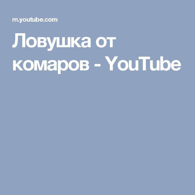 Ловушка от комаров - YouTube