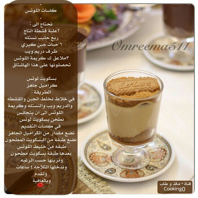 Pin By Soso On وصفات حلى كاسات In 2020 Food Dishes Recipes Yummy Food