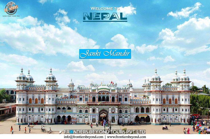 Janaki Mandir: Pilgrimage Sites in Nepal  #janakimandir #mithila #nepal #temple #devotee #pilgrimage #shrines #nepaltour #hindutemple #naulakhamandir #painings #pilgrims #goddess #tourism #janakitemple #janakpurdham #backpacking #religion #traveler #mountains #religioussites #heritagesites #fbtpl #frontiersbeyondtourspvtltd