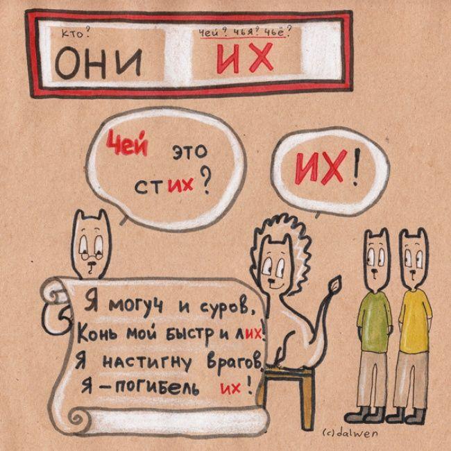 15правил русского языка вкотах