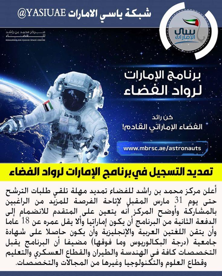 طموح زايد تمديد التسجيل في الدفعة الثانية من برنامج الإمارات لرواد الفضاء حتى 31 مارس ياسي الامارات شبكة ياسي الامارات اخبار الامارات Space Center Cel