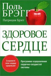 Книга Здоровое сердце