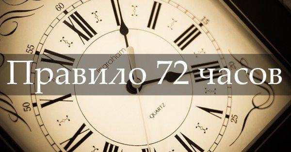 Правило 72 часов, которому следуют все миллионеры