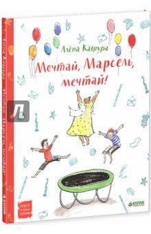 Алёна Кашура - Мечтай, Марсель, мечтай! обложка книги