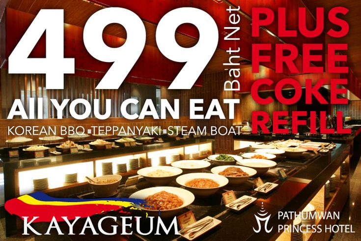 499 Baht all you can eat Korean BBQ, Teppanyaki and Steamboat, with all you can drink coke ... head over to www.facebook.com/PathumwanPrincessHotel to claim this offer!     Selections include Beetle Fish, Beef, Pork, Chicken, Kimchi, Squid, Home Made Korean Noodles, New Zealand Mussels, Garlic Fried Rice, Vegetables and Salads, Korean Appetizers, Korean Desserts, Ice Cream, Tropical Fruits all on the choice of Grill or Steam Boat.