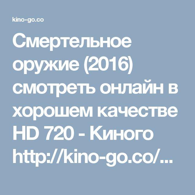 Смертельное оружие (2016) смотреть онлайн в хорошем качестве HD 720 - Киного http://kino-go.co/20282-smertelnoe-oruzhie.html
