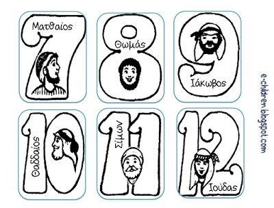 Με ποια σειρά ακολούθησαν οι μαθητές των Ιησού? Κάρτες με αριθμούς στους οποίους συμπεριλαμβάνονται εικόνες και ονόματα των 12 Μαθητών του Ιησού. Χρησιμοποιώντας και τις καρτέλες με τα ονόματά τους μπορούμε να πραγματοποιήσουμε επιπλέον δραστηριότητες όπως ταύτιση αριθμού με λέξη αν και η γραμματοσειρές διαφέρουν στις καρτέλες.