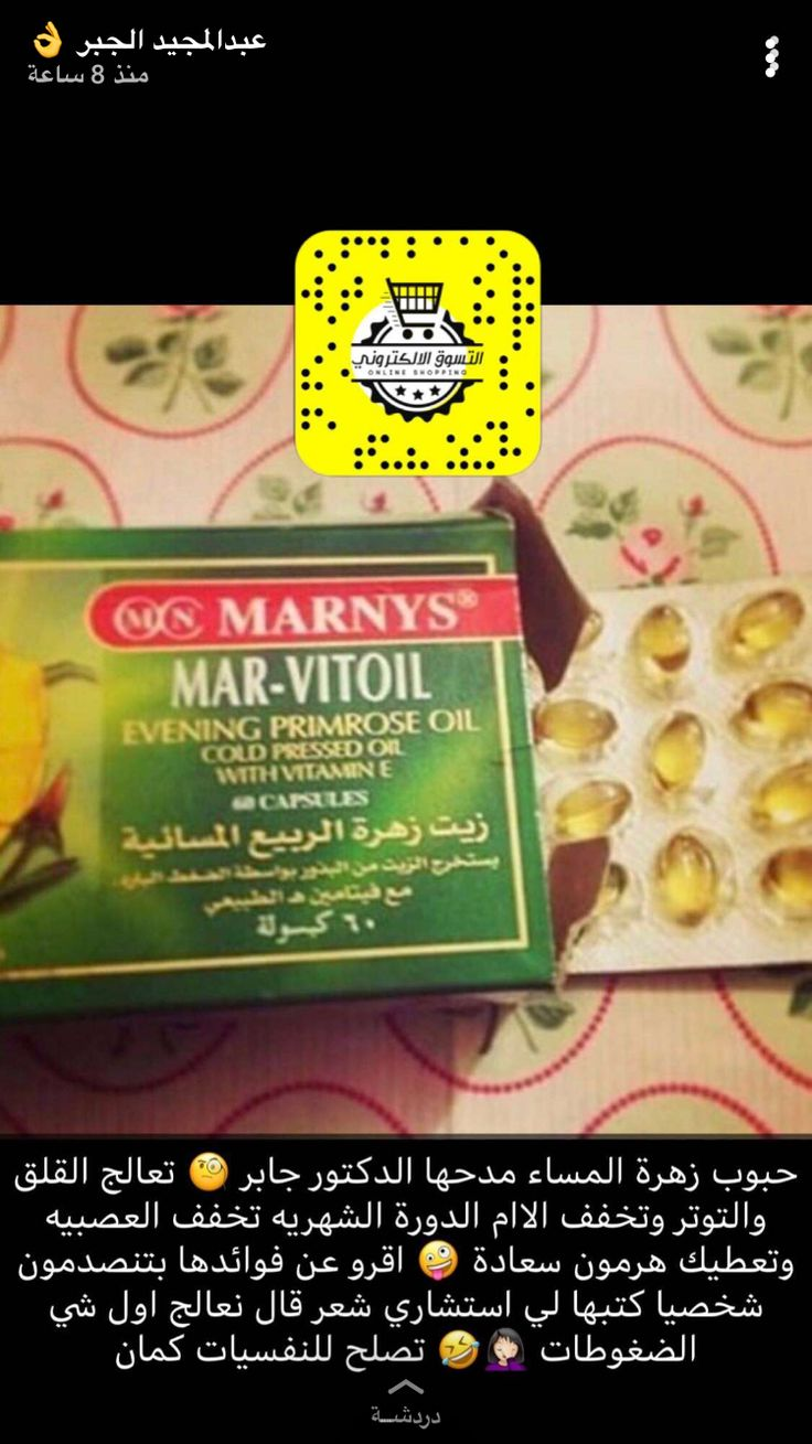 Pin By Mesho On ايهيرب Beauty Skin Care Routine Evening Primrose Oil Evening Primrose