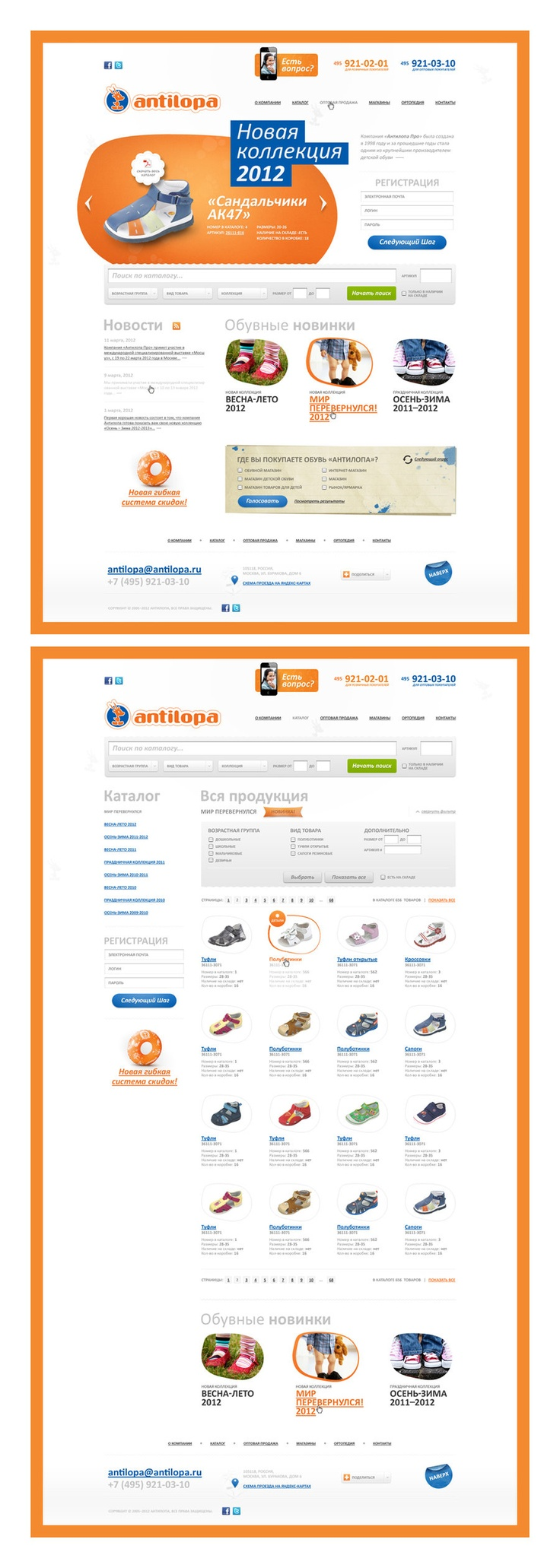 kid.boot.store. by nuwman.deviantart.com on @deviantART #ecommerce #e-commerce #commerce #design #web #webdesign #layout #shop #online #store