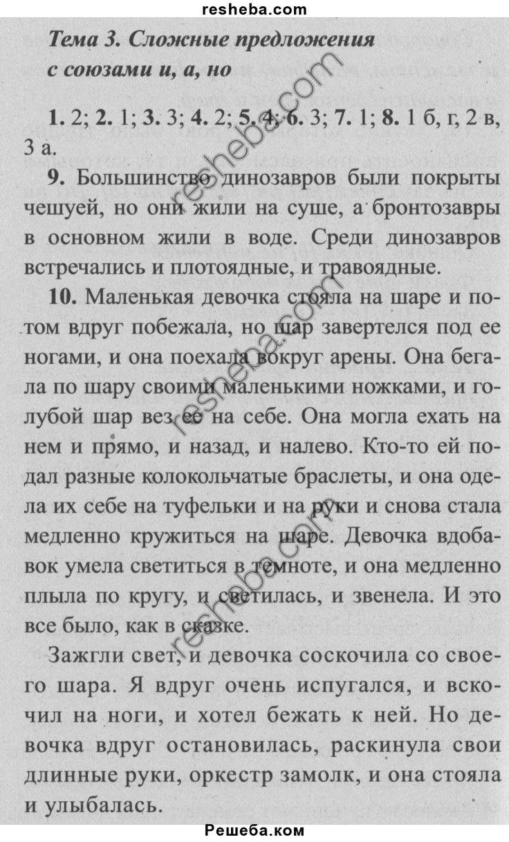 хамидуллина максимов языку Решебник класс по татарскому 6