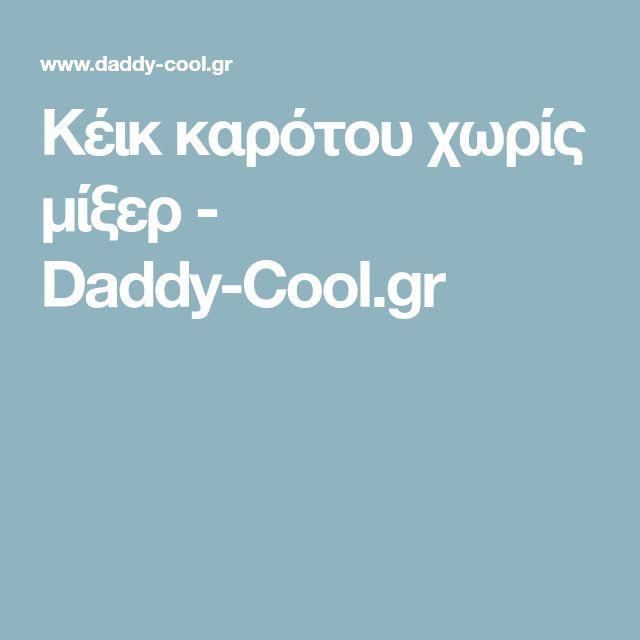 Κέικ καρότου χωρίς μίξερ - Daddy-Cool.gr