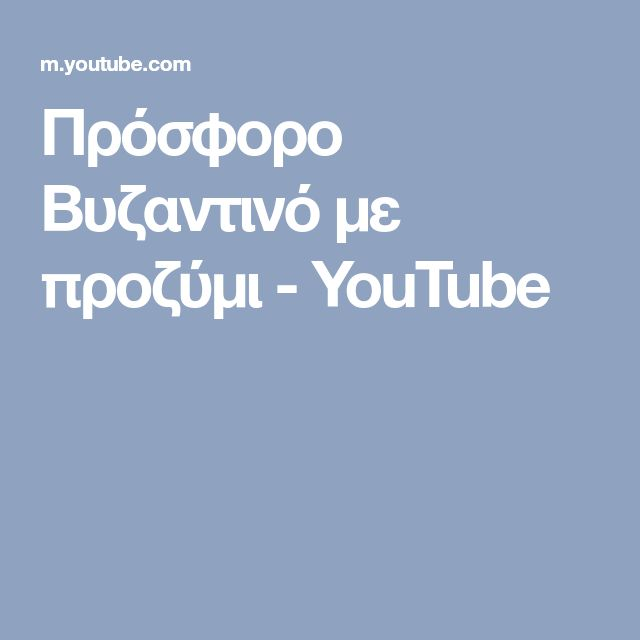 Πρόσφορο Βυζαντινό με προζύμι - YouTube